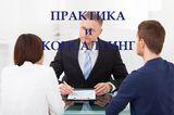 Компания Практика и Консалтинг, фото №2